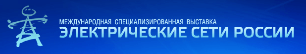 http://expoelectroseti.ru/